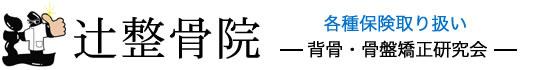 辻整骨院 【山形市,骨盤矯正,交通事故治療】